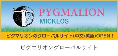 ピグマリオングローバルサイト