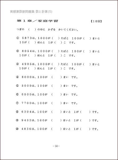 プリント教材02