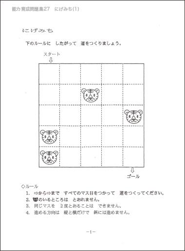 プリント学材01